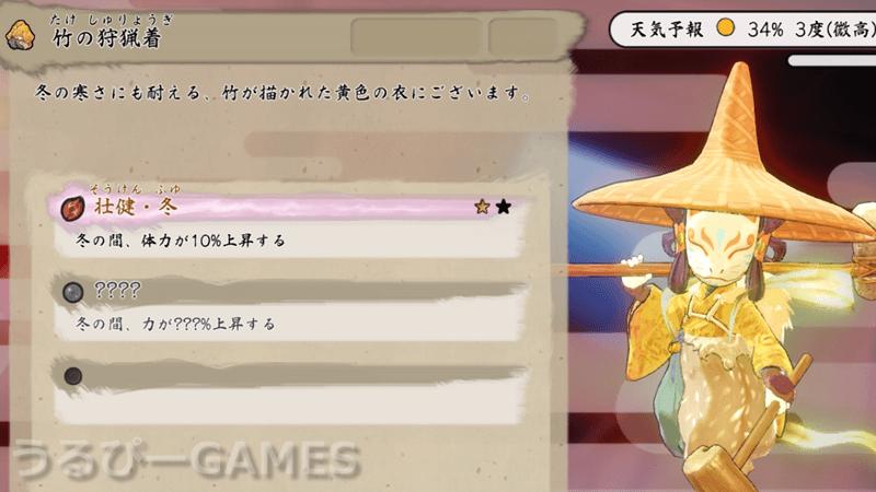 【天穂のサクナヒメ】竹の狩猟着(たけのしゅりょうぎ)の性能
