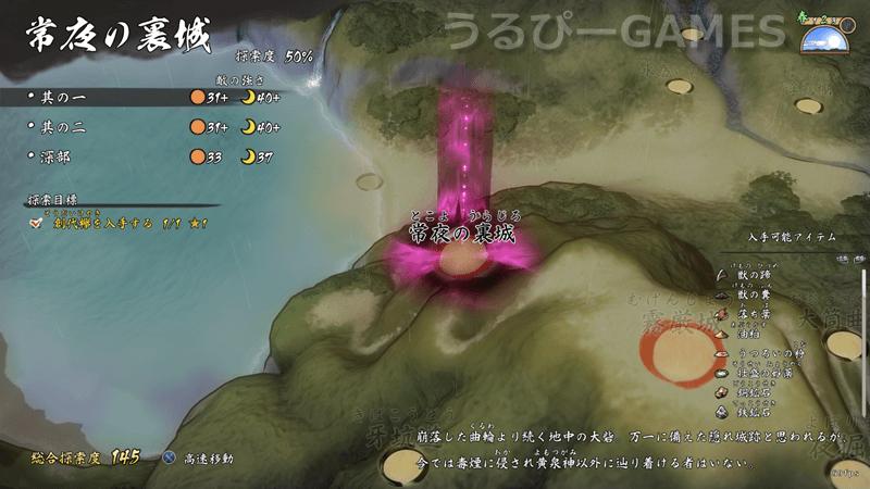 【天穂のサクナヒメ】常夜の裏城の探索目標や入手可能アイテムなど