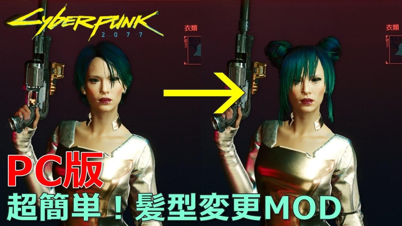 PC版サイバーパンク2077の髪型変更MODの使い方解説