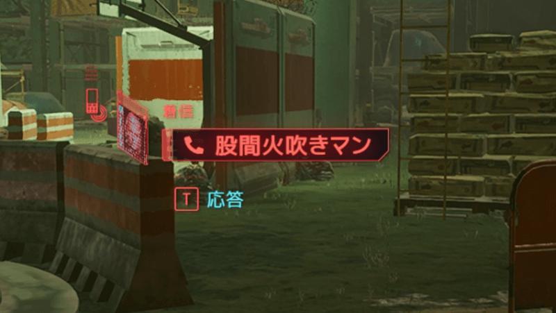 【サイバーパンク2077】サイドジョブ「燃える欲望」攻略チャート