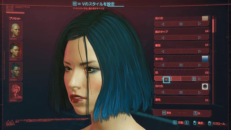画像:サイバーパンク2077 コーポ風女性キャラメイク②斜め